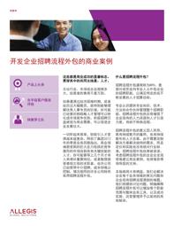 ChineseWhitepaper